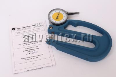 Толщиномер ТРПТ-1