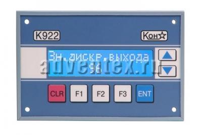 Панель ввода и отображения информации К922