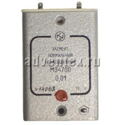 Нормальный ненасыщенный элемент МВ4700