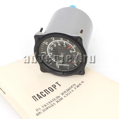 Указатель жидкого кислорода УЖК-6 и паспорт