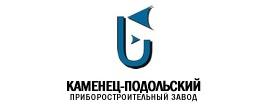 """ОАО """"КАМЕНЕЦ-ПОДОЛЬСКИЙ ПРИБОРОСТРОИТЕЛЬНЫЙ ЗАВОД"""""""