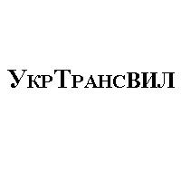 """Логотип компании """"УкрТрансвил"""""""
